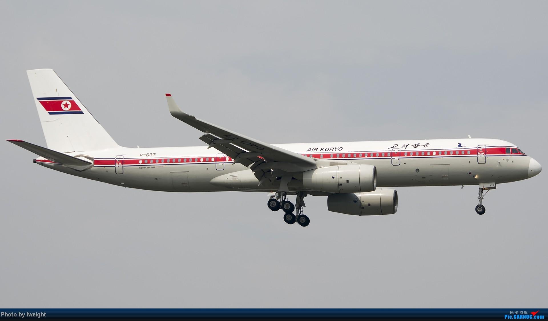 [原创]休假无聊,跑道边来拍机玩(晚点的ZestAir、换装的B6100和刚交付的B2738等) TUPOLEV TU-204-100 P-633 中国北京首都机场
