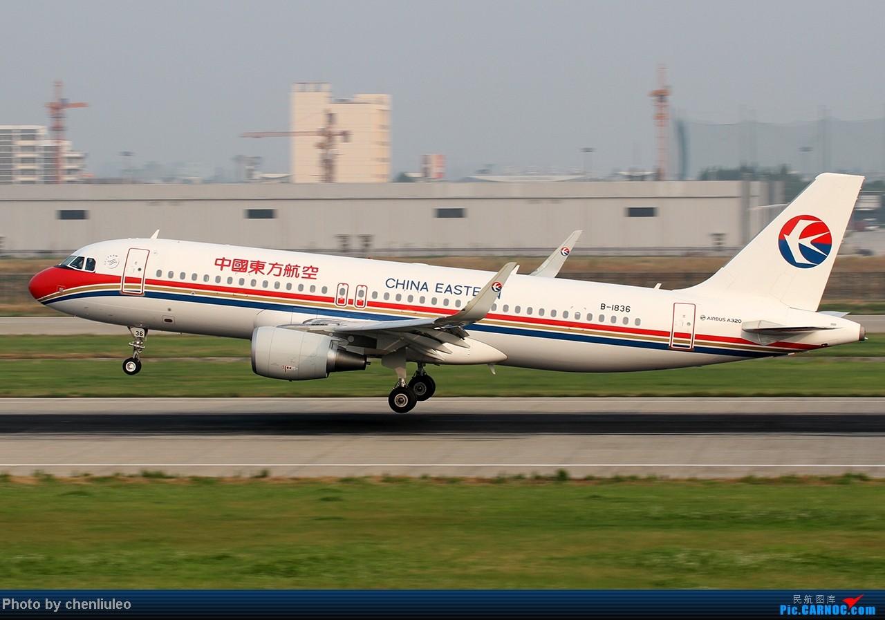 Re:【杭州飞友会】梅雨季前最后一个晴天。踩着今天最后一缕阳光伴着雾霾。找到二跑废楼拍了一组。 AIRBUS A320-214 B-1836 中国杭州萧山机场