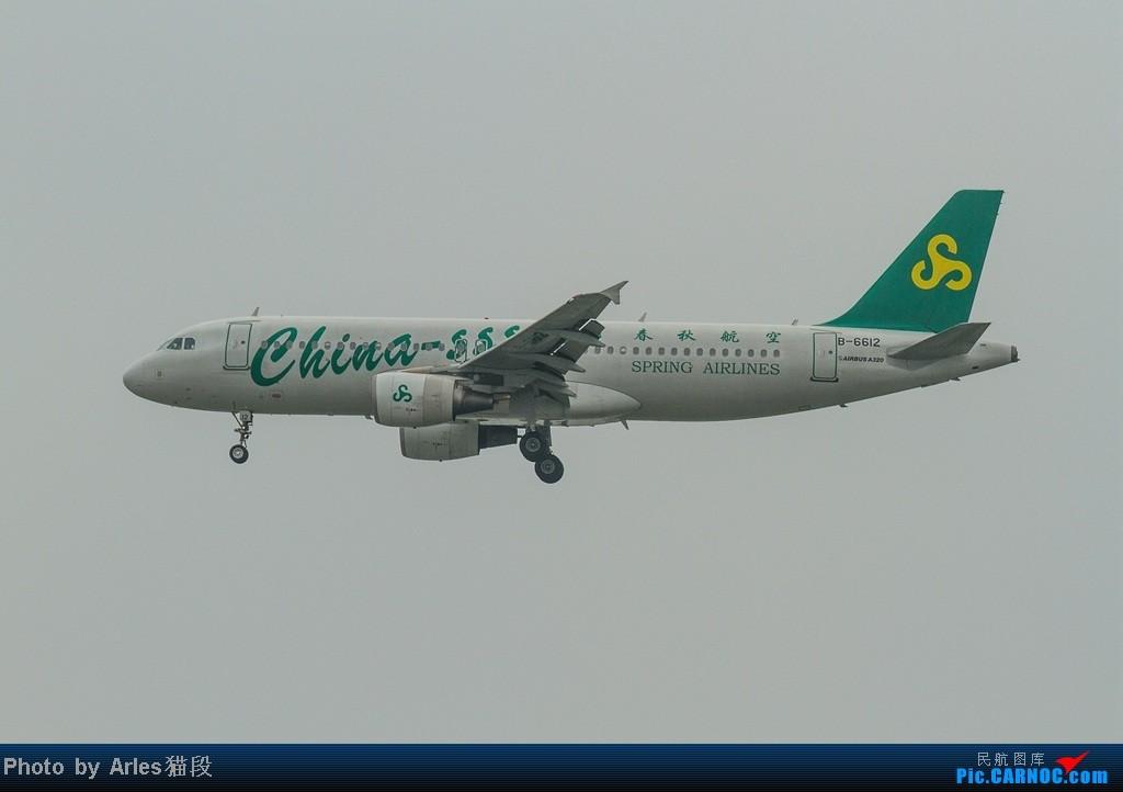 Re:[原创]烂天出好货,SHA拍飞机... AIRBUS A320-200 B-6612 中国上海虹桥机场