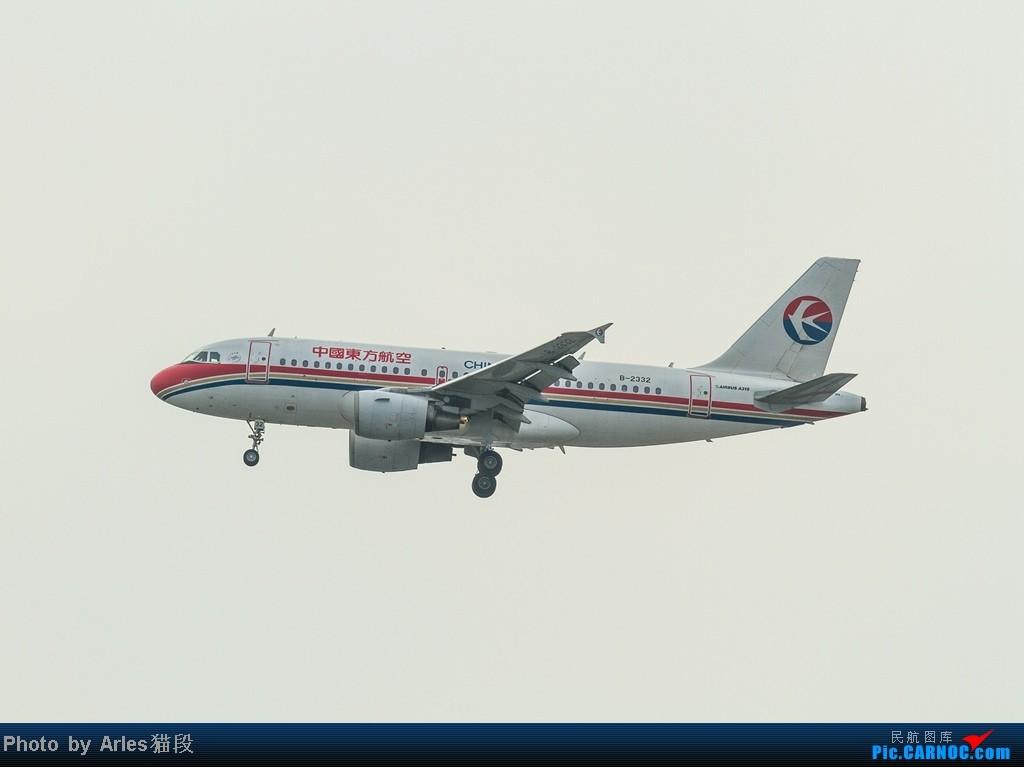 Re:[原创]烂天出好货,SHA拍飞机... AIRBUS A319-100 B-2332 中国上海虹桥机场