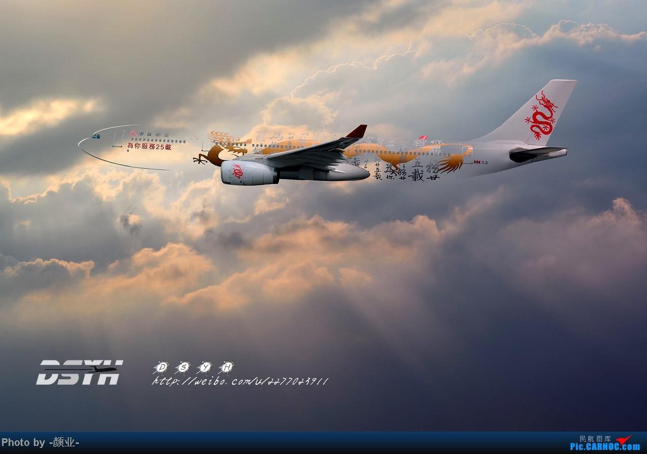 Re:[原创]我的打灰机心情[广州]新 AIRBUS A330-300 B-HYF