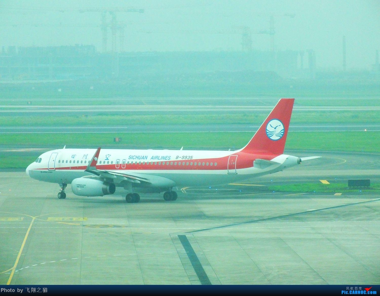 Re:[原创]CKG的好久没发图了,发起!(烂天拍东航MU583换33E) AIRBUS A320-200 B-9935 重庆江北国际机场