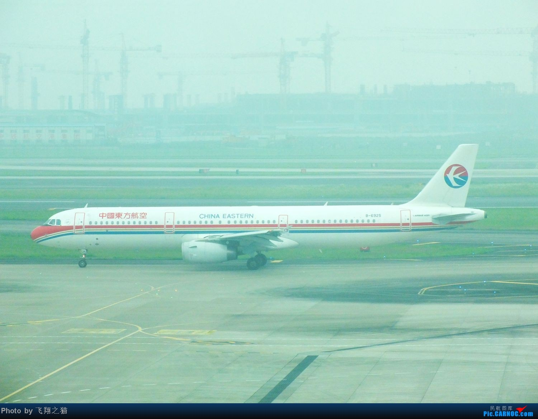 Re:[原创]CKG的好久没发图了,发起!(烂天拍东航MU583换33E) AIRBUS A321 B-6925 重庆江北国际机场
