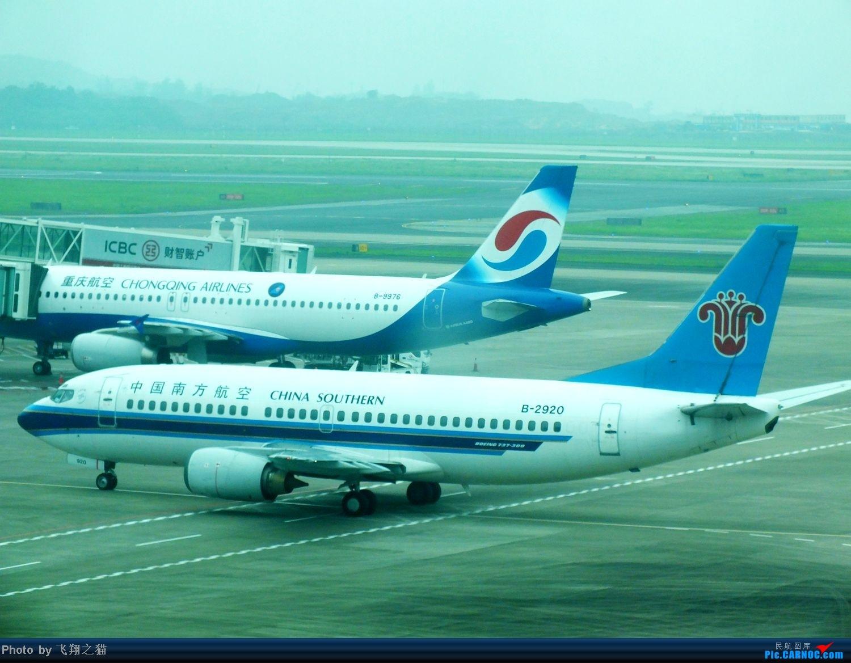 Re:[原创]CKG的好久没发图了,发起!(烂天拍东航MU583换33E) BOEING 737-300 B-2920 重庆江北国际机场