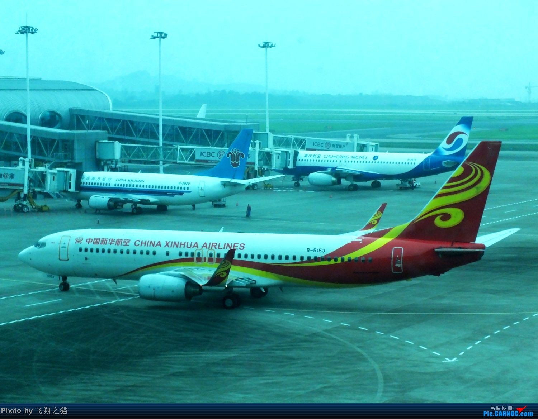Re:[原创]CKG的好久没发图了,发起!(烂天拍东航MU583换33E) BOEING 737-800 B-5153 重庆江北国际机场