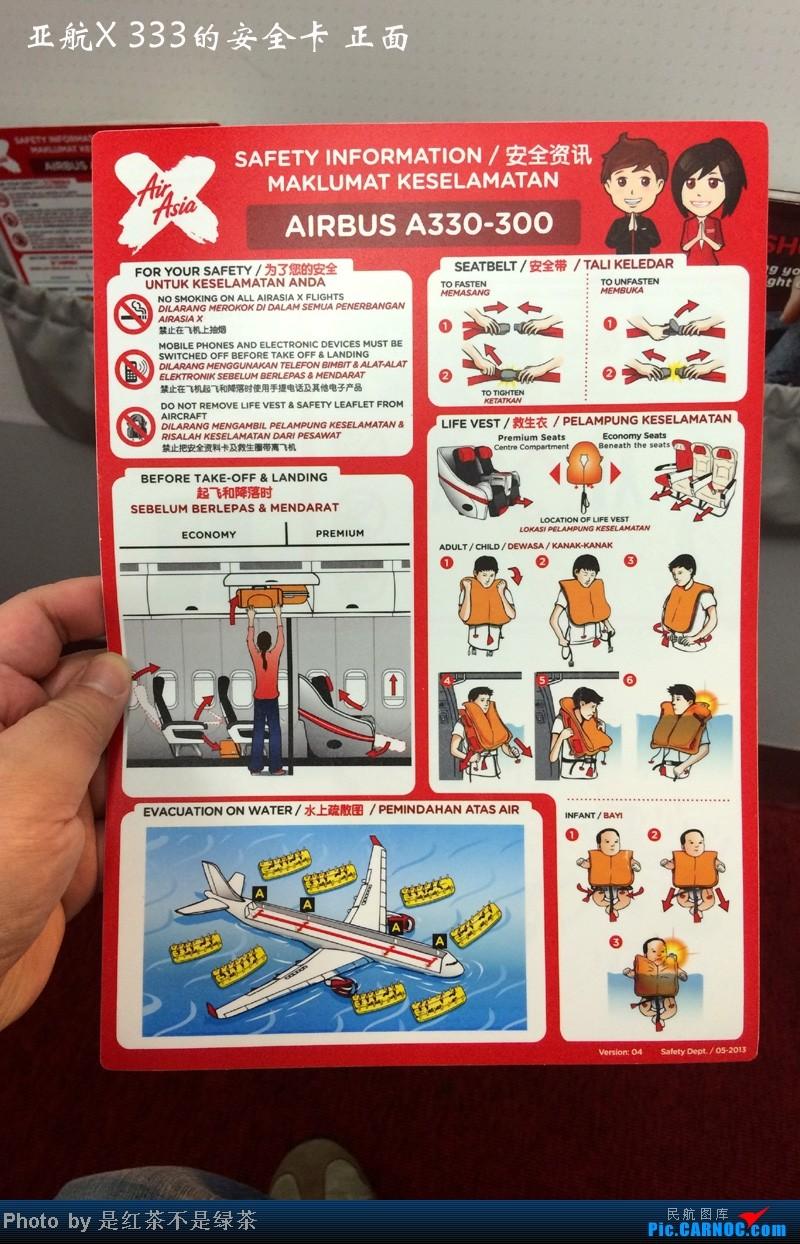 Re:[原创]【红茶游记】72小时之旅,从浦东到兰卡威再回到浦东,亚航X商务舱体验。