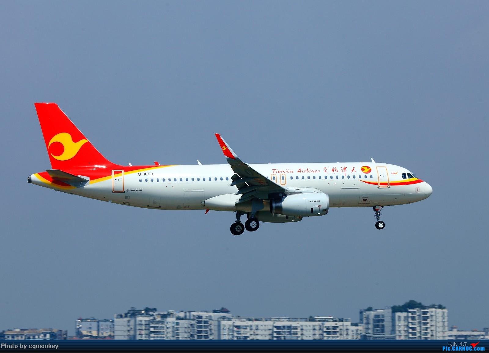 Re:[原创]20140705CKG杂图一组 AIRBUS A320-200 B-1850 中国重庆江北机场
