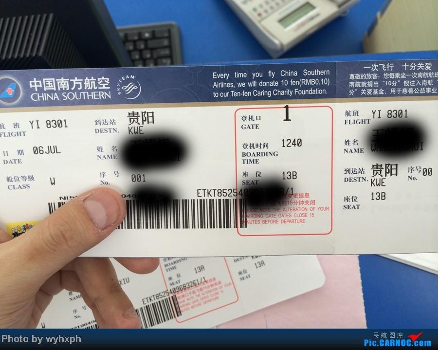 Re:[原创]世界自然遗产——荔波返程贵阳    中国荔波机场