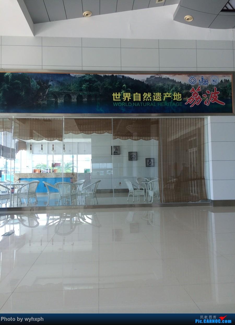 Re:世界自然遗产——荔波返程贵阳    中国荔波机场