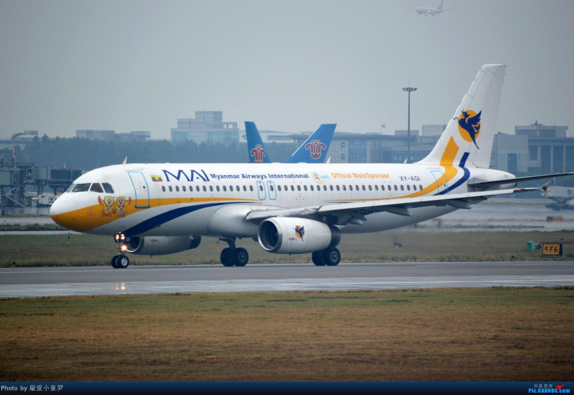 Re:[原创]去年在CAN拍国航757退役时候的那个冷雨周末 AIRBUS A320-200 XY-AGI 中国广州白云机场