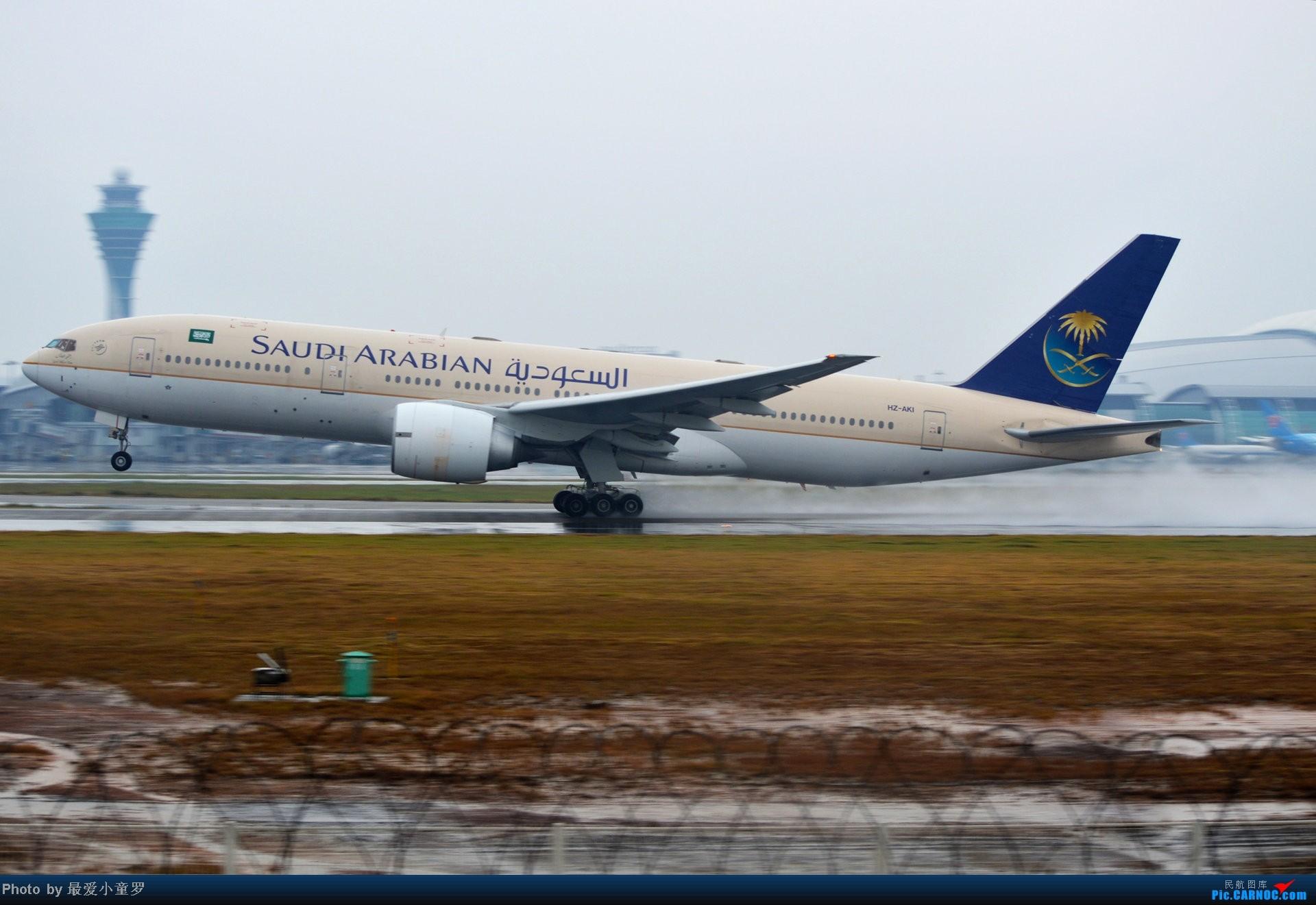 Re:[原创]去年在CAN拍国航757退役时候的那个冷雨周末 BOEING 777-200 HZ-AKI