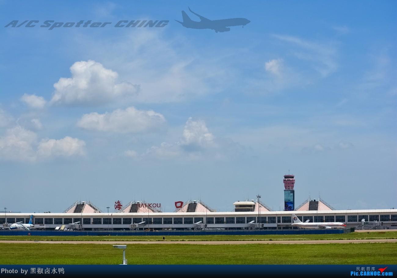 [原创]【海南飞友会】海口没有什么好,就是天很蓝;美兰没有什么好,就是有梦想    中国海口美兰机场