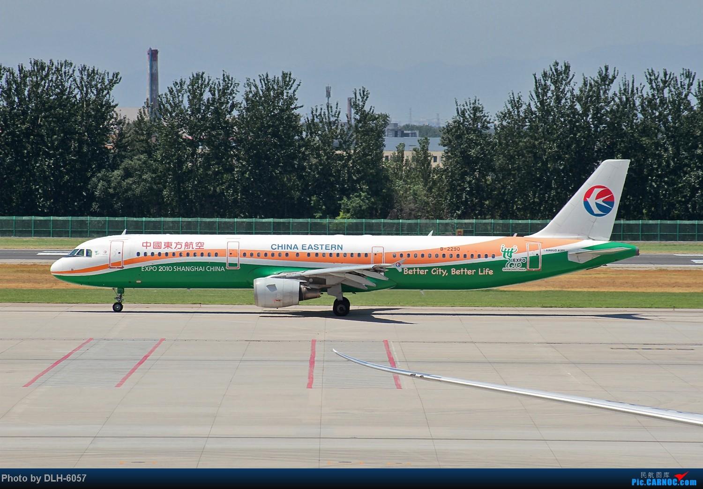 """Re:[原创]烈日炎炎之下 飞友拍机不""""怕""""累T- T AIRBUS A321-200 B-2290 中国北京首都机场"""