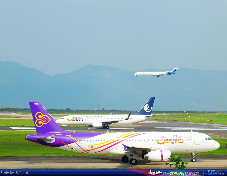 Re:[原创]CKG拍机(国航彩凤凰,汉能G550,南航333复飞) AIRBUS A320-200 HS-TXE 重庆江北国际机场