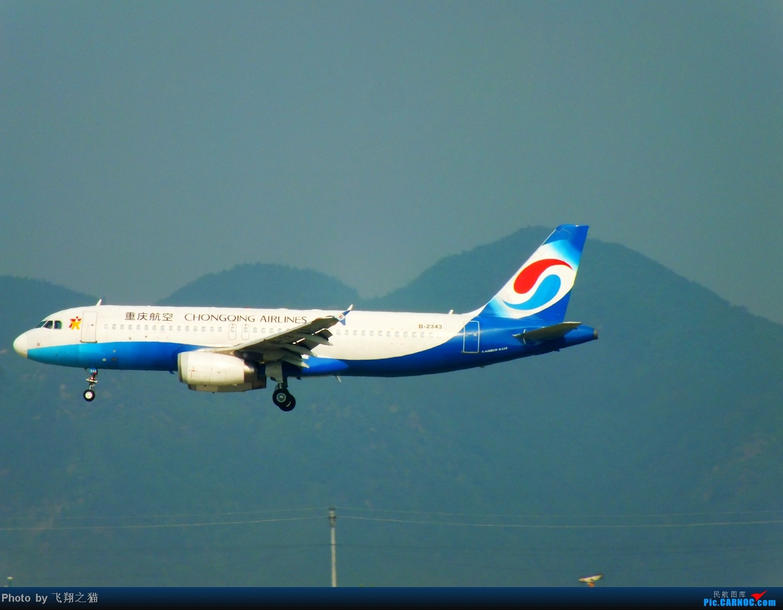 Re:[原创]CKG拍机(国航彩凤凰,汉能G550,南航333复飞) AIRBUS A320-200 B-2343 重庆江北国际机场