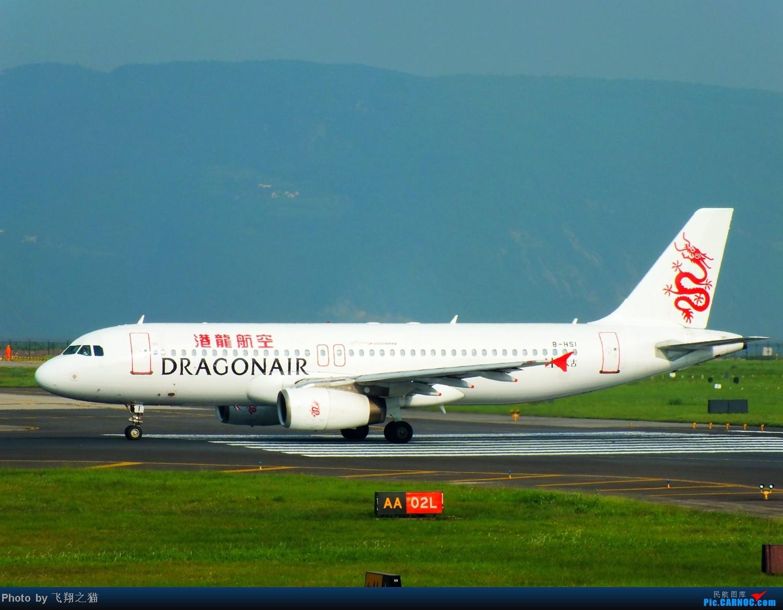 Re:[原创]CKG拍机(国航彩凤凰,汉能G550,南航333复飞) AIRBUS A320-200 B-HSI 重庆江北国际机场