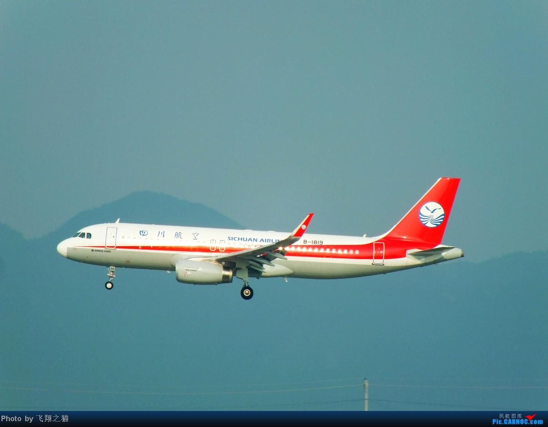 Re:[原创]CKG拍机(国航彩凤凰,汉能G550,南航333复飞) AIRBUS A320-200 B-1819 重庆江北国际机场