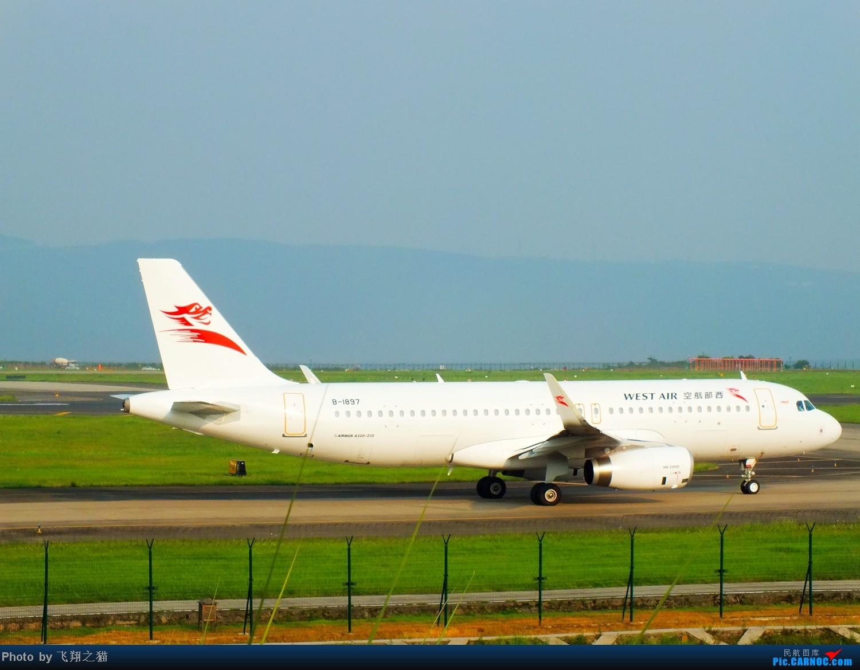 Re:[原创]CKG拍机(国航彩凤凰,汉能G550,南航333复飞) AIRBUS A320-200 B-1897 重庆江北国际机场