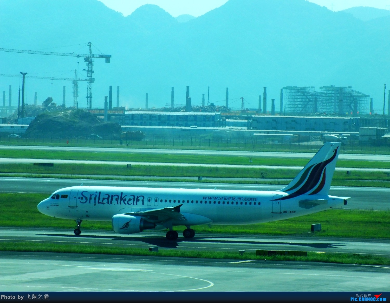 Re:[原创]CKG拍机(天翼亚洲航空320,斯里兰卡320,火红吉祥321,南航333) AIRBUS A320-200 4R-ABP 重庆江北国际机场