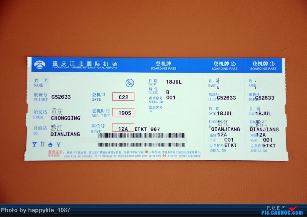 Re:[原创]CKG——JIQ(黔江),华夏CRJ200小铅笔往返