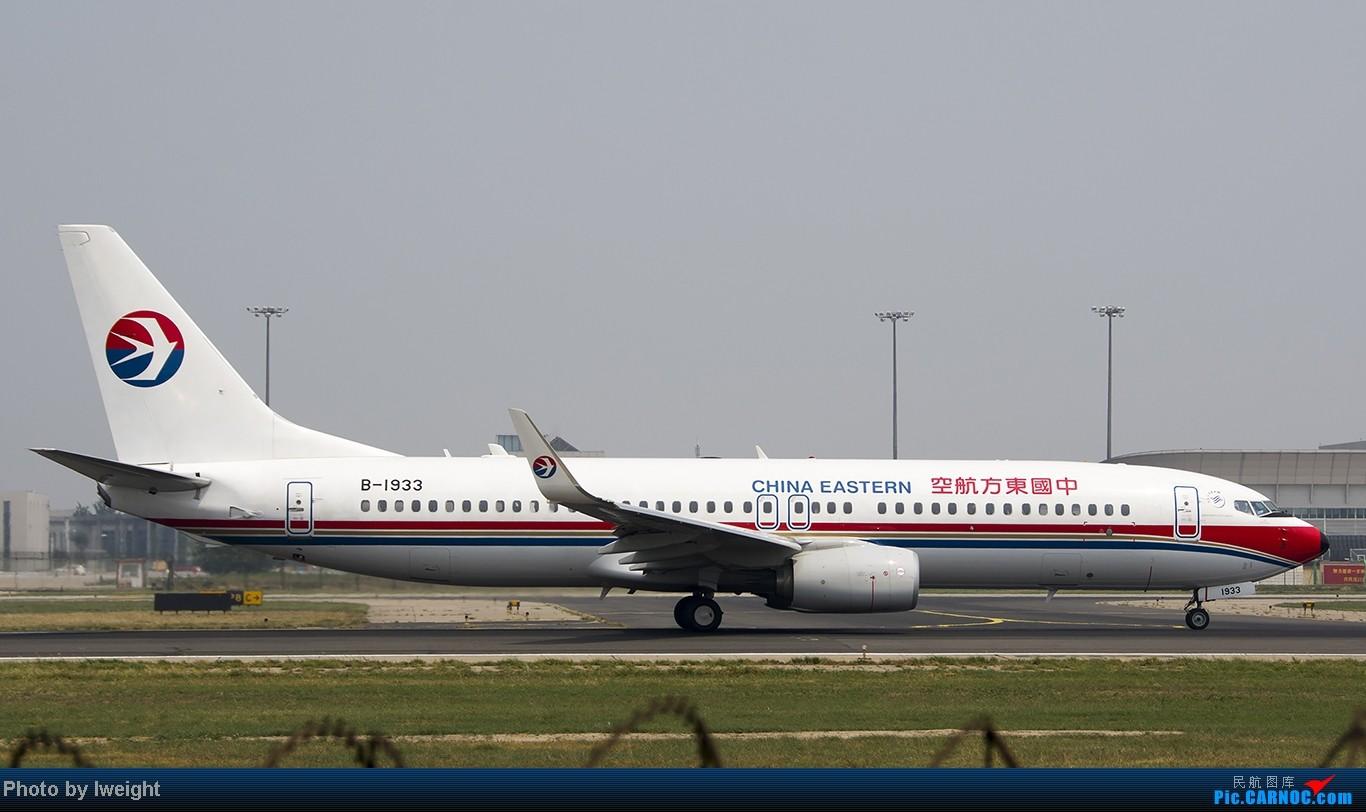 Re:[原创]给力的南风,恼人的雾霾,首都机场7.27 BOEING 737-800 B-1933 中国北京首都机场