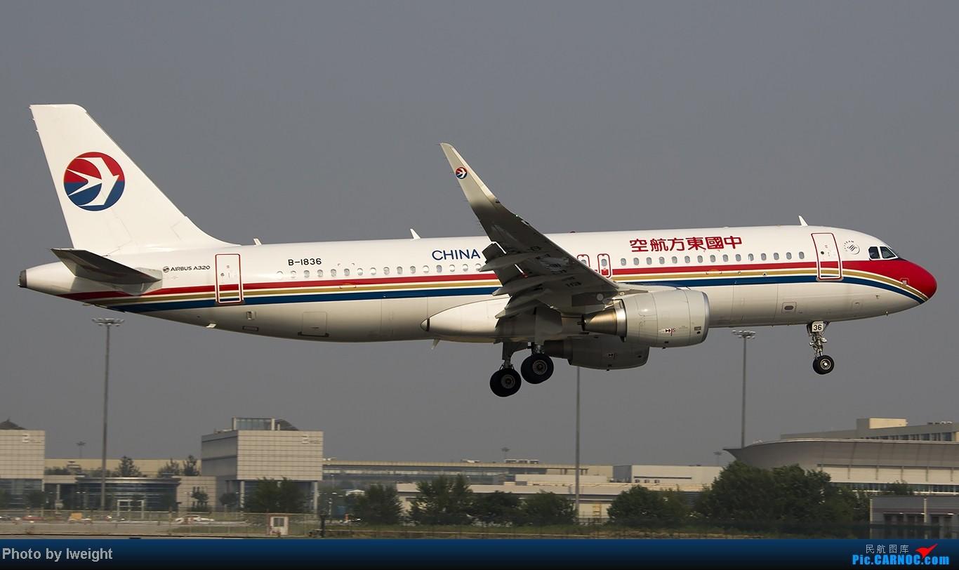 Re:[原创]给力的南风,恼人的雾霾,首都机场7.27 AIRBUS A320-200 B-1836 中国北京首都机场