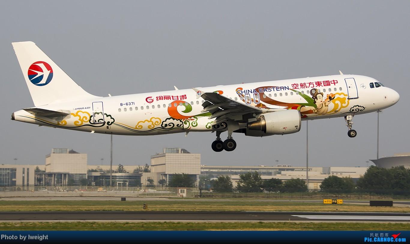 Re:[原创]给力的南风,恼人的雾霾,首都机场7.27 AIRBUS A320-200 B-6371 中国北京首都机场