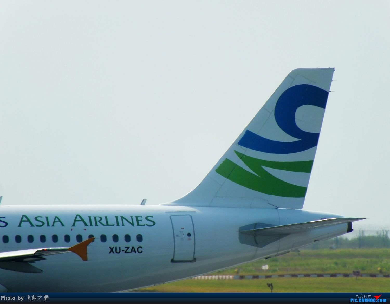 Re:[原创]CKG夏日拍机(国航新机1959.少见的天翼亚洲航空320.泰东734) AIRBUS A320-200 XU-ZAC 重庆江北国际机场