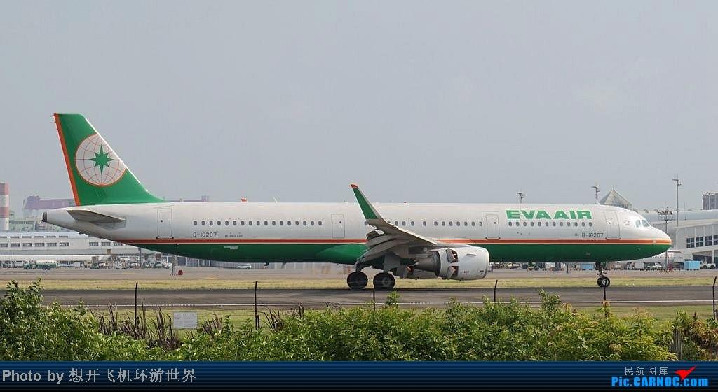 Re:7月7日高雄机场小拍 AIRBUS A321-200 B-16207 中国高雄机场