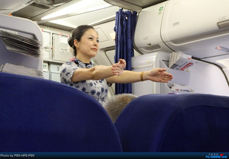 Re:[原创][AutumnKwok]爽!MU5280北京-合肥。关键字:驾驶舱、升舱、飞行日志。     空乘
