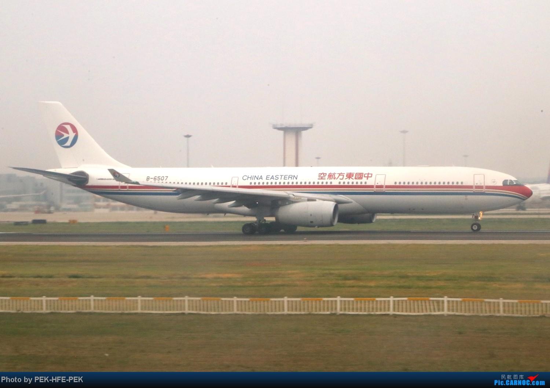 Re:[原创][AutumnKwok]爽!MU5280北京-合肥。关键字:驾驶舱、升舱、飞行日志。 AIRBUS A330-300 B-6507