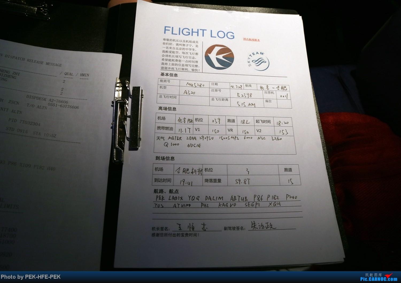 Re:[原创][AutumnKwok]爽!MU5280北京-合肥。关键字:驾驶舱、升舱、飞行日志。