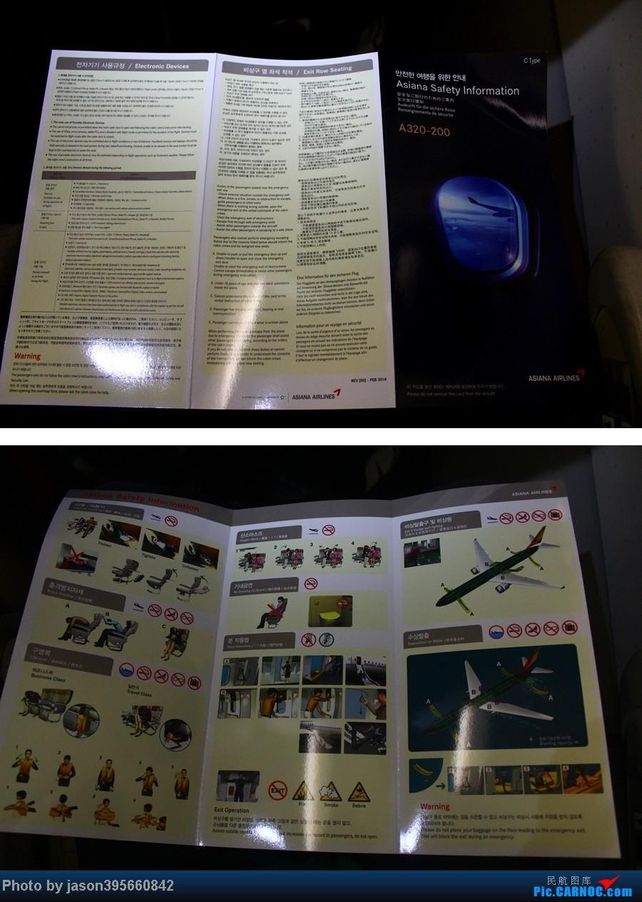 Re:[原创]韩亚带我xx带我飞><  首尔仁川济州西归浦9天全美食体验 AIRBUS A320-200 HL7762 韩国首尔金浦国际机场