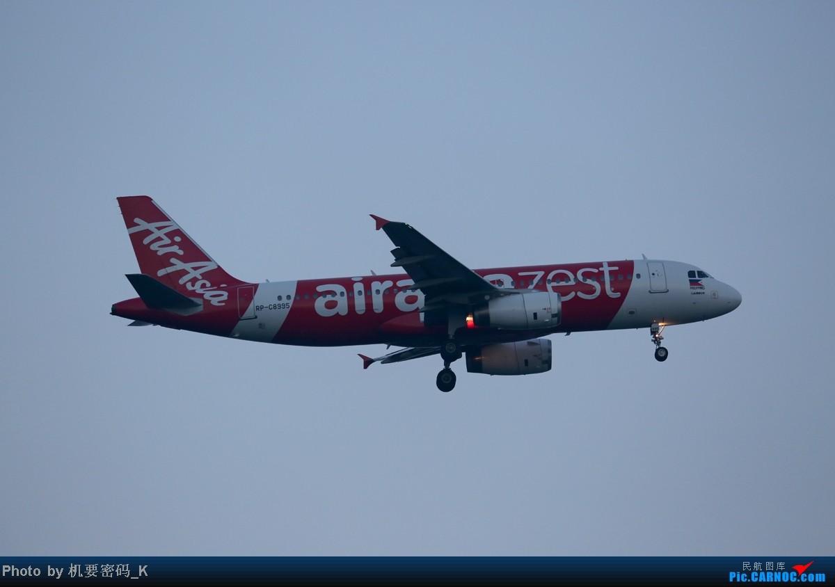 [原创]早起的鸟儿有虫吃,亚航飞龙航空迎来送往。 AIRBUS A320-200 RP-C8995 中国北京首都机场