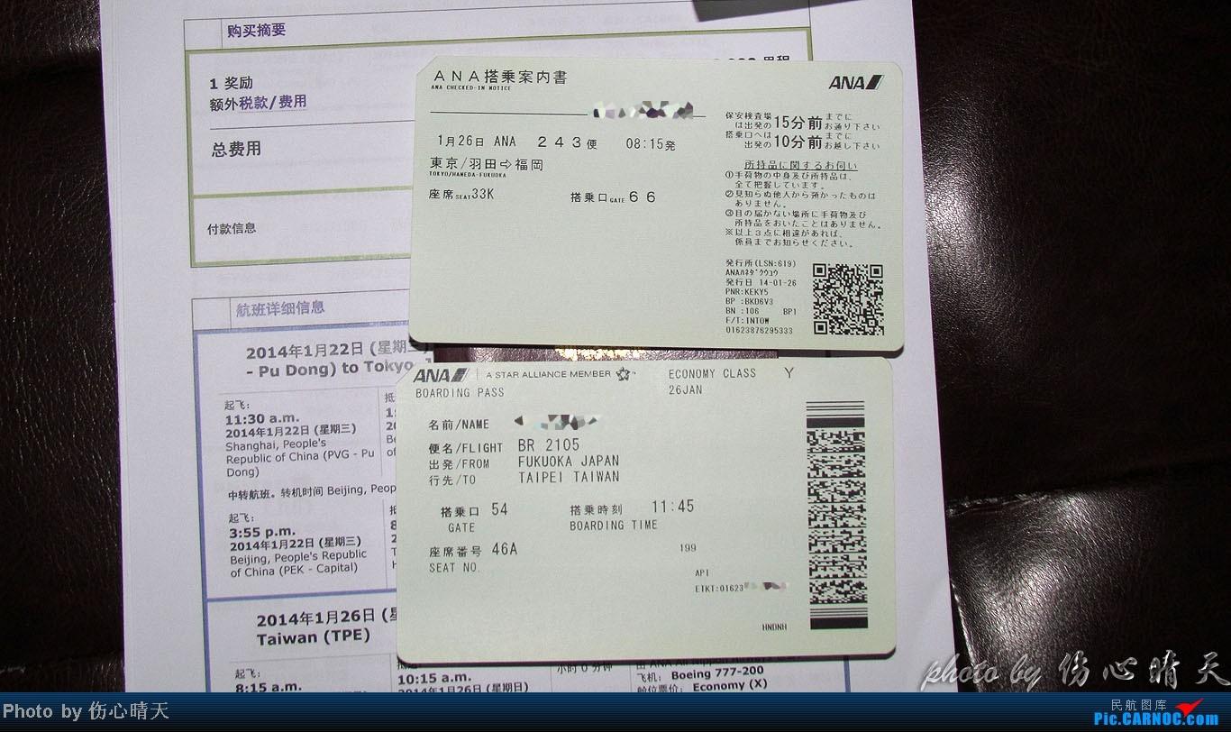 【晴天新年游记】大溪地馈赠的延续,2014第一游的目的地是日本台湾,体验787,体验KITTY(下)