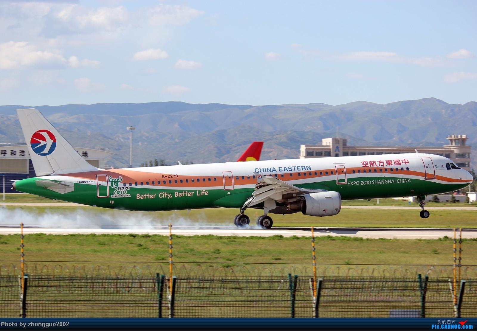 Re:[原创]东航的新邮戳321,世博彩绘机,南航、瑞丽、河北、深圳航空的新飞机,香港航空、长荣航空、远东、韩国济州航空的飞机,国航772,大大小小一堆飞机!!!! AIRBUS A321-200 B-2290 中国呼和浩特白塔机场