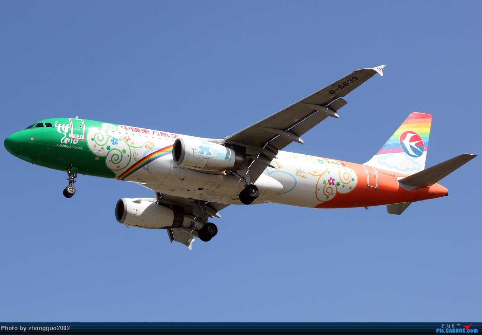 Re:[原创]东航的新邮戳321,世博彩绘机,南航、瑞丽、河北、深圳航空的新飞机,香港航空、长荣航空、远东、韩国济州航空的飞机,国航772,大大小小一堆飞机!!!! AIRBUS A320-200 B-6639 中国呼和浩特白塔机场