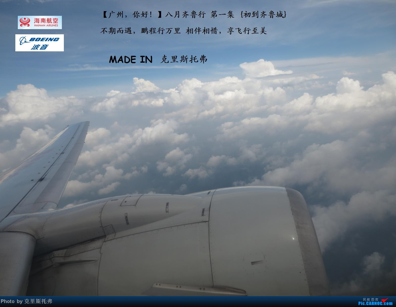 [原创]【广州,你好!】八月齐鲁行 第一集 {初到齐鲁城} 不期而遇,鹏程行万里 相伴相惜,享飞行至美(本集已完毕) BOEING 737-700 B-5061 中国广州白云机场