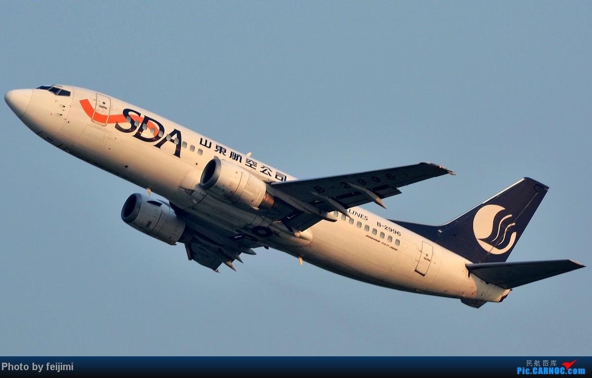 [原创][子安  拍机]——再见!山航B737-300   再见自己的高一暑假—— BOEING 737-300 B-2996 中国烟台莱山机场