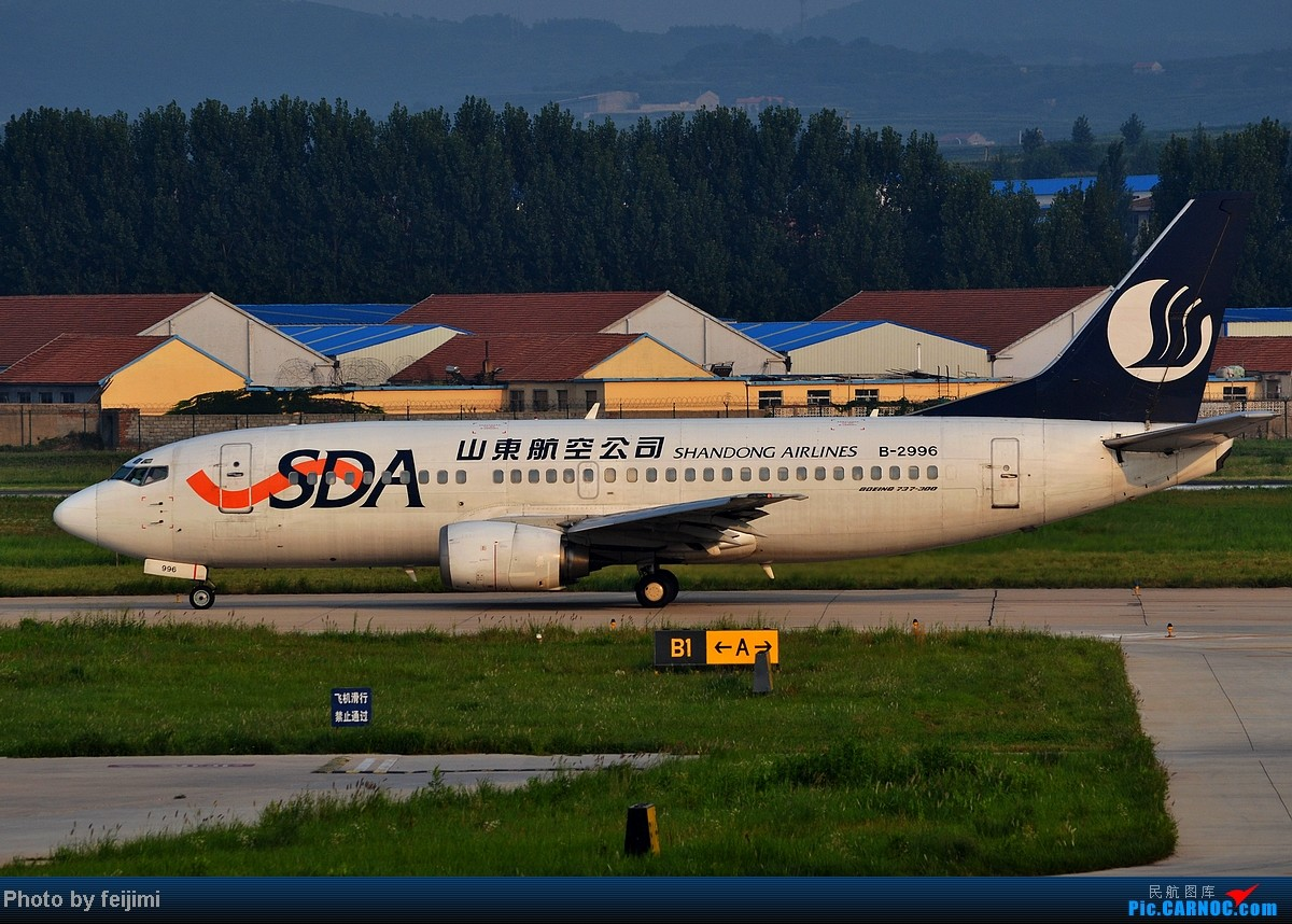 Re:[原创][子安  拍机]——再见!山航B737-300   再见自己的高一暑假—— BOEING 737-300 B-2996 中国烟台莱山机场