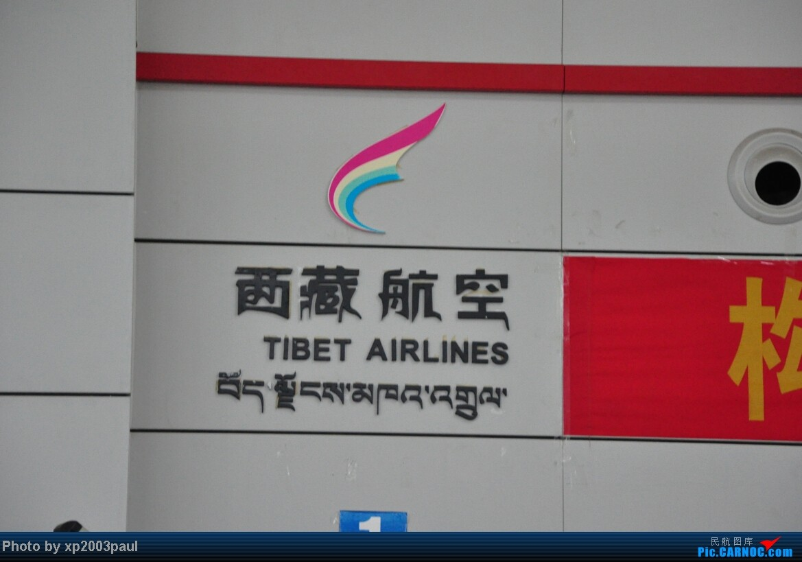 Re:[原创]【VISTA】游记,潜水好久了,第一次在这儿发游记,欢迎捧场(下)    中国林芝米林机场