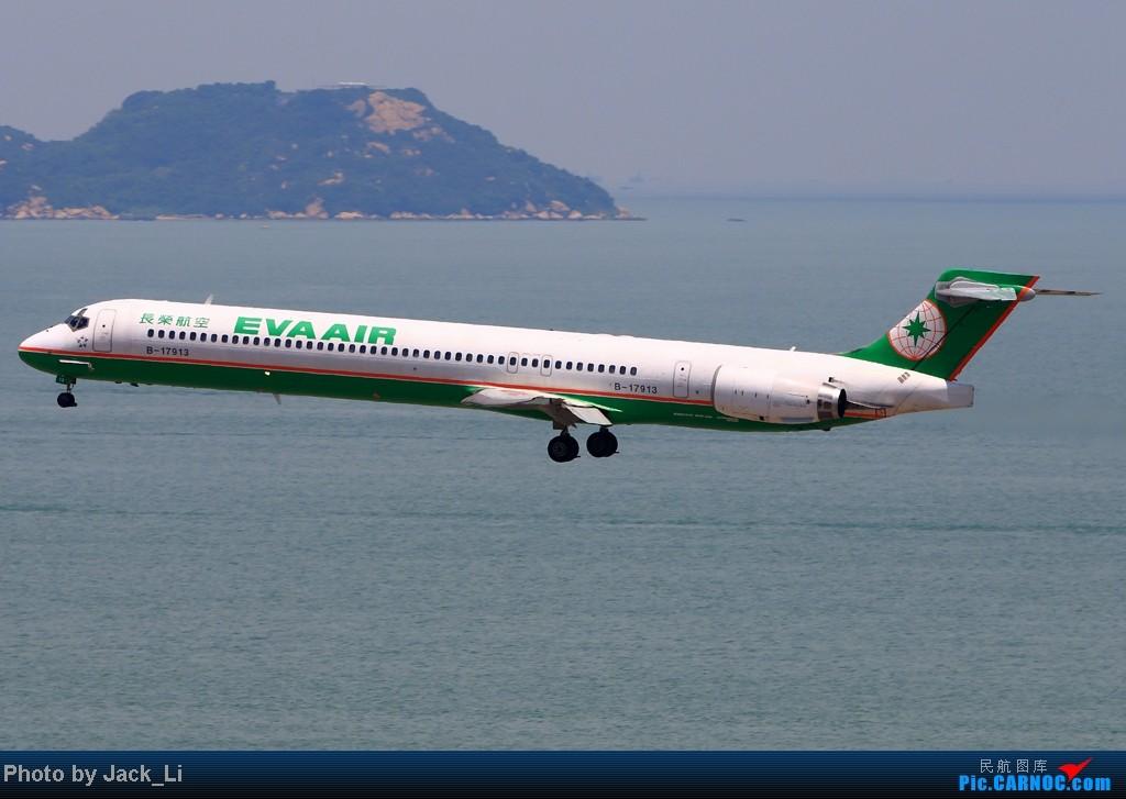 Re:[原创]2014年8月16日 香港机场拍机(第一次去维修区拍机,云们舞集彩绘,飞天熊猫。) MD MD-90-30 B-17913 中国香港赤鱲角机场