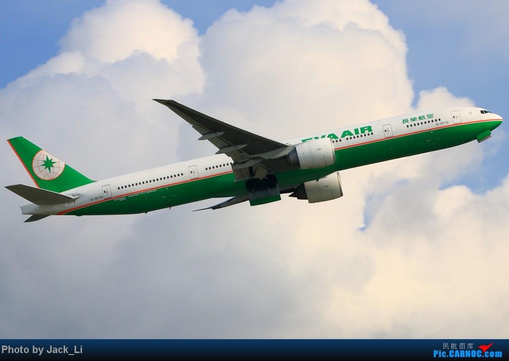 Re:[原创]2014年8月16日 香港机场拍机(第一次去维修区拍机,云们舞集彩绘,飞天熊猫。) BOEING 777-300 B-16710 中国香港赤鱲角机场