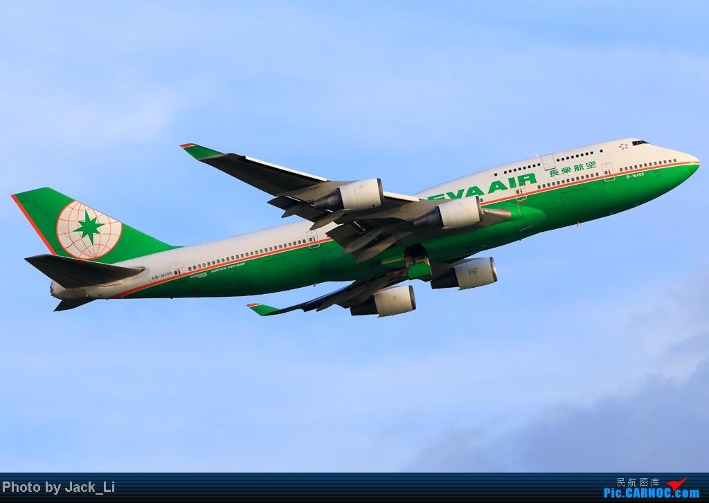 Re:[原创]2014年8月16日 香港机场拍机(第一次去维修区拍机,云们舞集彩绘,飞天熊猫。) BOEING 747-400 B-16409 中国香港赤鱲角机场