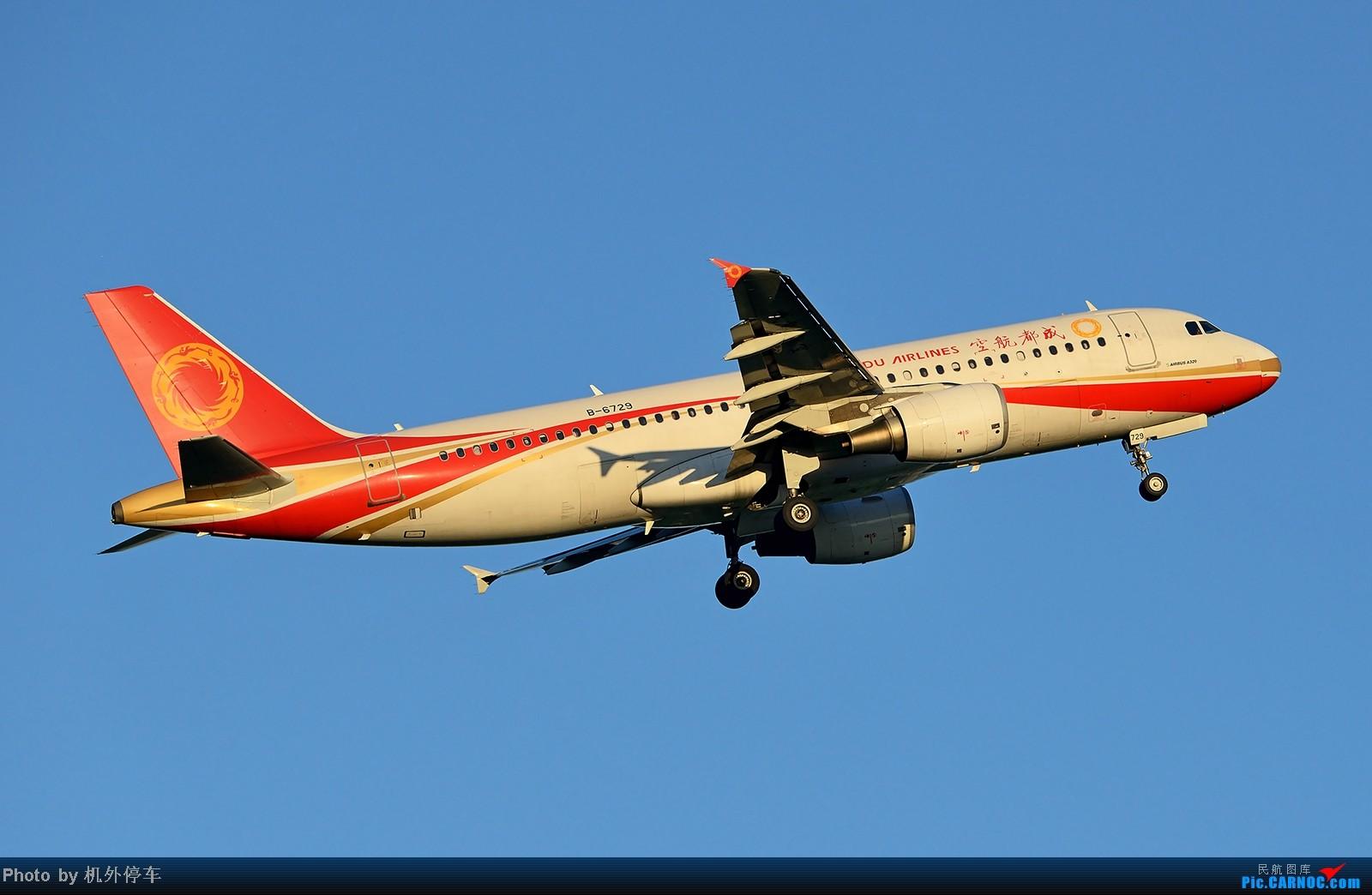 Re:[原创]杂图几张,祝大家周末愉快! AIRBUS A320-200 B-6729 中国成都双流机场