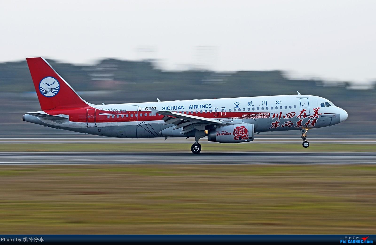 Re:[原创]杂图几张,祝大家周末愉快! AIRBUS A320-200 B-6321 中国成都双流机场