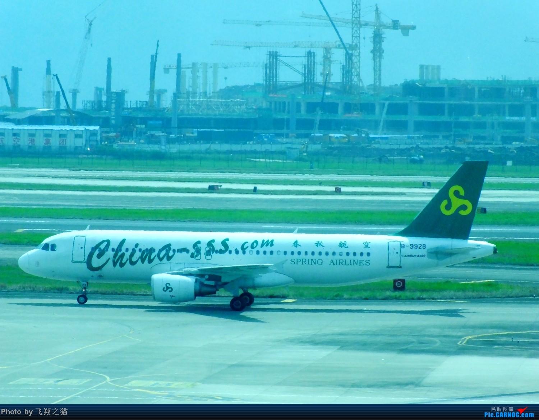 Re:[原创]CKG拍机(8月30号随拍) AIRBUS A320-200 B-9928 重庆江北国际机场