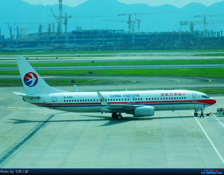 Re:[原创]CKG拍机(8月30号随拍) BOEING 737-800 B-5100 重庆江北国际机场