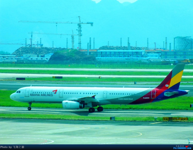 Re:[原创]CKG拍机(8月30号随拍) AIRBUS A321 HL-8265 重庆江北国际机场