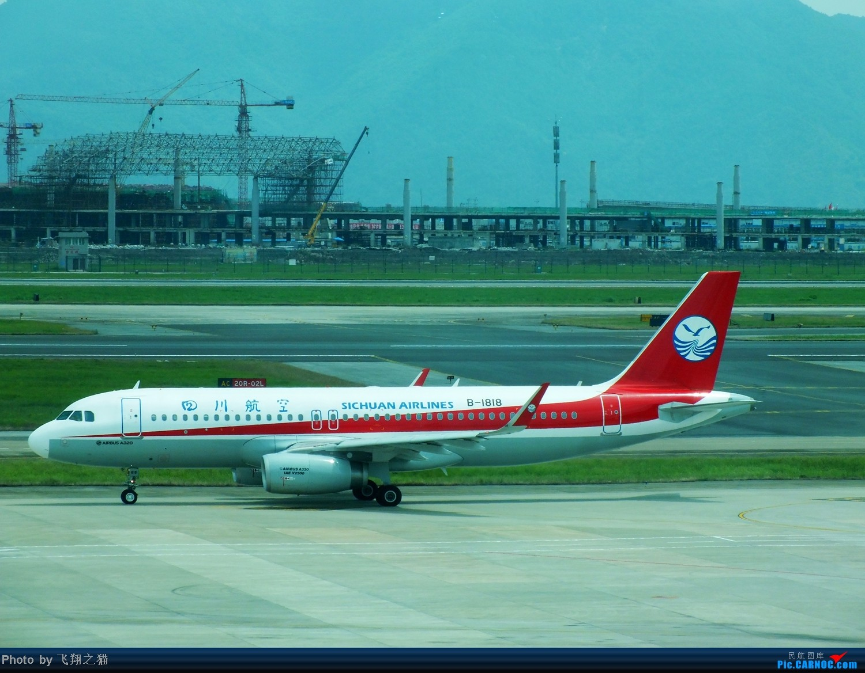 Re:[原创]CKG拍机(8月30号随拍) AIRBUS A320-200 B-1818 重庆江北国际机场